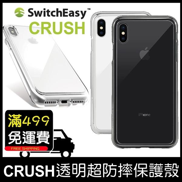 GS.Shop 公司貨SwitchEasy Crush iPhone X/XS Max/XR 防摔殼 透明殼保護套保護殼