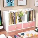 簡易辦公室收納書架桌面置物架小型簡約多層書柜【淘嘟嘟】