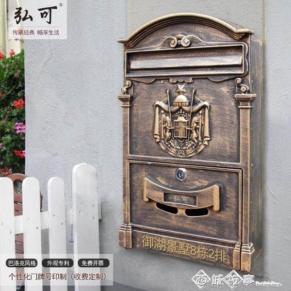 歐式別墅帶鎖信箱室外防水信報箱掛牆郵筒意見箱創意復古郵箱 西城故事