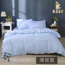 【BEST寢飾】經典素色薄被套 粉彩藍 單人/雙人 被單 日式無印 柔絲棉 台灣製