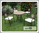 {{ 海中天休閒傢俱廣場 }} G-52 戶外時尚 馬賽克桌椅系列 70-7 90cm馬賽克圓桌組(1桌4椅)