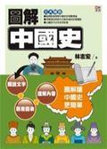 (二手書)圖解中國史