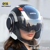 電動摩托車頭盔男女四季雙鏡半盔酷越野冬季保暖防寒電瓶車安全帽  依夏嚴選