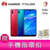 分期0利率 華為 HUAWEI Y7 Pro 2019 (3GB/32GB)智慧手機 贈『手機指環扣 *1』