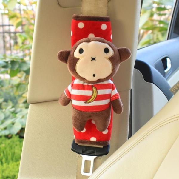 汽車安全帶護肩套保險