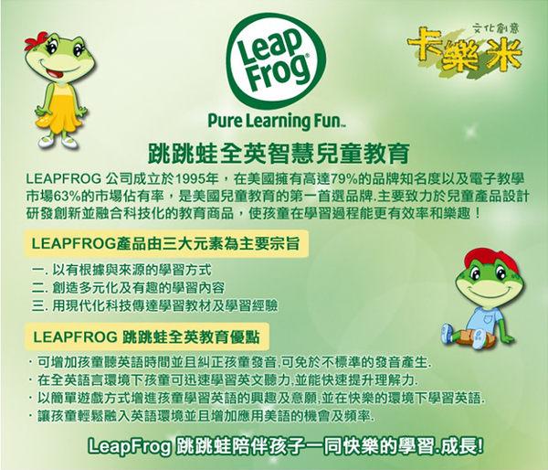 【LeapFrog】歡樂幼稚園學習組