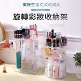 【IDEA】旋轉式收納化妝盒(二款任選)方款