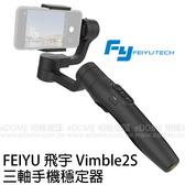 FEIYU 飛宇 Vimble 2S 三軸手機穩定器 附腳架 (6期0利率 免運 先創公司貨) 自拍神器 Vimble 2 新款