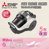 [MITSUBISHI 三菱]免紙袋氣旋式吸塵器-(W)銀白 TC-E147JTW