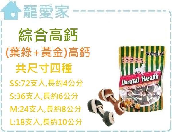 ☆寵愛家☆Bone Plus綜合(葉綠+黃金)高鈣 雙色打結潔牙骨小包裝.