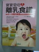 【書寶二手書T7/餐飲_YFH】寶寶愛吃的離乳食譜_林美慧
