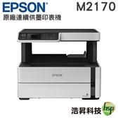 【限時促銷 ↘6990元】EPSON M2170 黑白高速三合一連續供墨複合機 新機上市