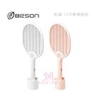 光華商場*包你個頭 【Beson】本鄉 和扇造型 LED電蚊拍 USB充電 三層安全電網 品質保證
