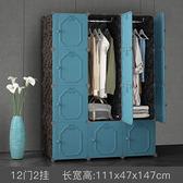 簡易衣櫃簡約現代經濟型實木板式省空間臥室組裝塑料布衣櫥wy