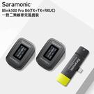 EC數位 Saramonic 楓笛 Blink500Pro B6(TX*2+RXUC) 一對二無線麥克風 直播 錄影