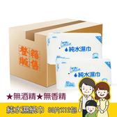 【康乃馨】純水濕紙巾 超厚補充包 80片X12包/箱