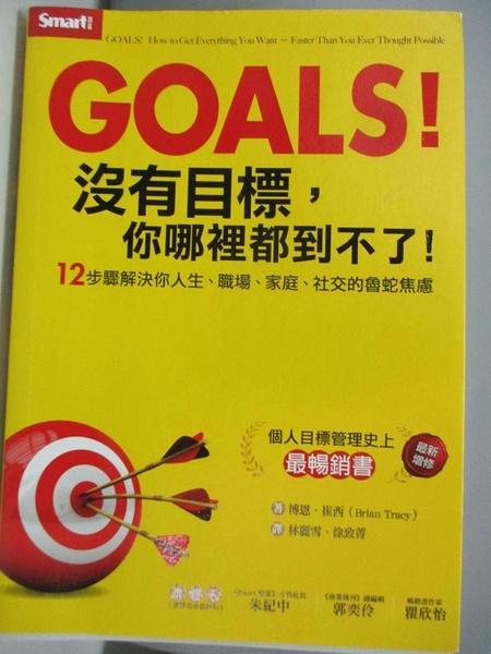 【書寶二手書T1/心靈成長_ASN】Goals!沒有目標,你哪裡都到不了:12步驟解決你人生、職場、