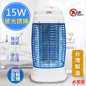 勳風15W東亞誘蚊燈管補蚊燈(HF-8615新安規)(HF-8315已停產)外殼螢光誘捕