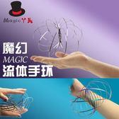 流體流動3D 不銹鋼魔術手環減壓解壓道具創意玩具