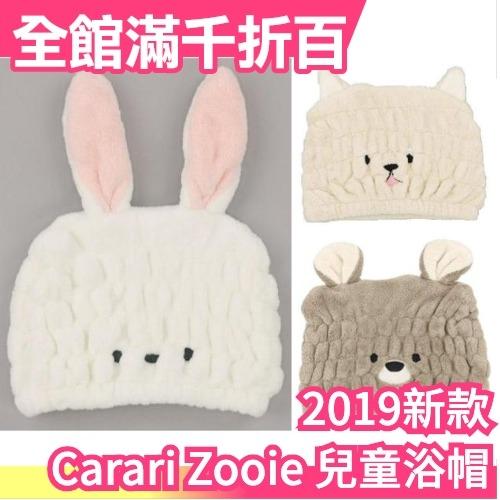 【浴帽】日本 Carari Zooie 可愛動物造型 超細纖維 毛巾髮帽 浴帽 吸水速乾【小福部屋】
