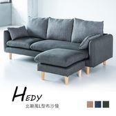 Hedy北歐風L型布沙發/獨立筒坐墊(   HX/HX8731三+凳)【DD HOUSE】