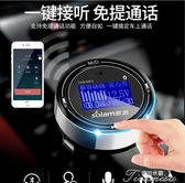 車載播放器-汽車載MP3播放器藍芽接收器音響24v通用多功能音樂MP4MP5車充電器 提拉米蘇