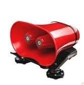 喊話喇叭12V擴音器喇叭戶外地攤賣貨叫賣喊話器車載宣傳大功率錄音車頂 玩趣3C