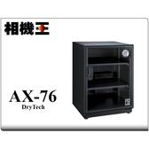 收藏家 AX-76 全功能電子防潮箱〔72公升〕公司貨 免運【年後1/30陸續出貨】