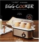 臺灣現貨 智慧煮蛋器家用小型雙層多功能神器自動斷電蒸蛋器早餐機 24小時內出貨