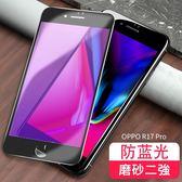 OPPO R17 Pro 二強絲印 磨砂 高清 紫光 護眼 鋼化膜 玻璃貼 滿版 全覆蓋 螢幕保護貼 手機 保護膜
