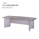 JM-952 會議桌(屏風腳/清玻) 256-2 W210×D90×H75