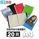 7折 HFPWP 加封面資料簿A4 版加厚 20張內頁40入資料簿有穿紙外銷精品台灣製 OFD20A