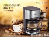 小熊美式咖啡機煮咖啡煮壺滴漏式辦公室家用全自動小型煮茶壺兩用  (橙子精品)