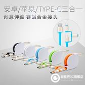 Type-c蘋果安卓數據線三合一手機多頭一拖三多功能充電器cXdUEA6E