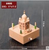 木質音樂盒八音盒創意生日禮物-泰姬陵