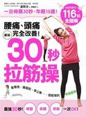(二手書)腰痛、頭痛完全改善! 最強30秒「拉筋操」 :116招全圖解,一日伸展30秒,年..