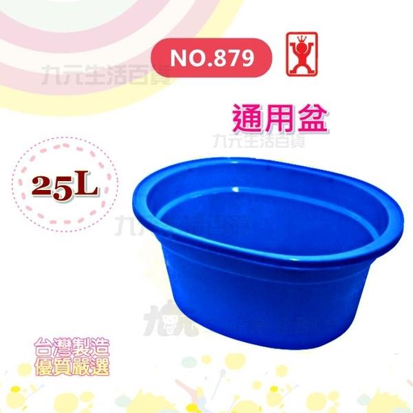 【九元生活百貨】展瑩879 通用盆 洗衣 長型 台灣製