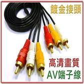 [富廉網] AD-3 5M 6P AV端子RCA訊號線