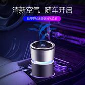 佳藝田車載空氣凈化器除甲醛煙味汽車內用負離子氧吧PM2.5除異味 玩趣3C