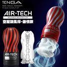 ■■iMake曖昧客■■日本TENGA-空壓旋風杯(緊實)重複使用 黑色-ATH-001B暫缺貨