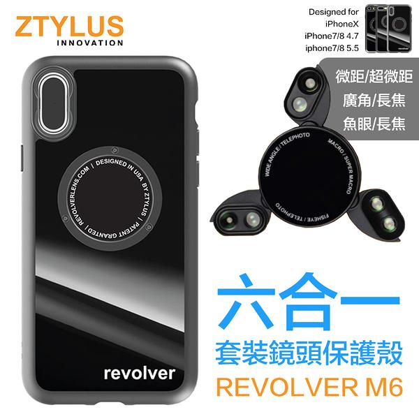 Ztylus Revolver 磁吸 可旋轉式 6合1 鏡頭 手機殼 微距 廣角 魚眼 長焦 iPhone X 7 8