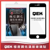 [兩入] QEK 極度 鋼化 滿版 玻璃貼 保護貼 [QEKA05] iPhone 11 XR XS MAX SE2 i7 i8 plus