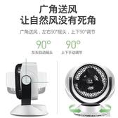 空氣循環扇電風扇渦輪對流台式風扇家用遙控鴻運扇空調流通扇 樂活生活館