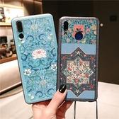 華為 Nova 3 Nova 3e Nova 3i 手機殼 中國風 宮廷花 浮雕 彩繪 保護殼  全包  軟殼