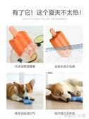 寵物小狗狗玩具耐咬幼犬磨牙玩具夏日冰凍解悶神器狗用品 創時代3c館