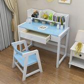 兒童書桌 實木兒童學習桌可升降組合書桌學生寫字桌椅套裝男女孩家用課桌椅【小天使】