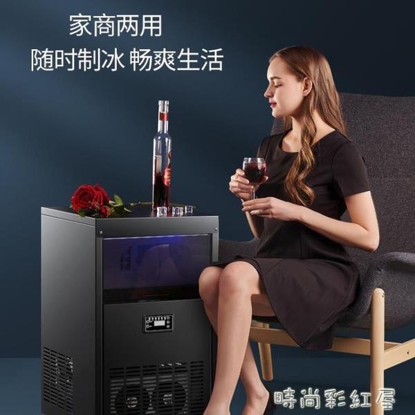 華生制冰機商用奶茶店45/70/95kg全自動大型大容量小型冰塊制作機MBS「時尚彩紅屋」