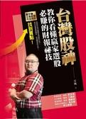 台灣股神教你看懂贏家選股必賺的財報祕技【城邦讀書花園】