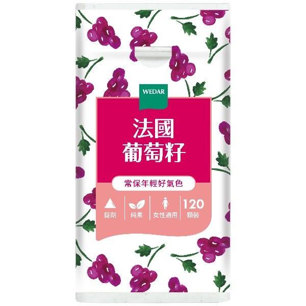 法國葡萄籽(120錠)【WEDAR 薇達】買多更優惠