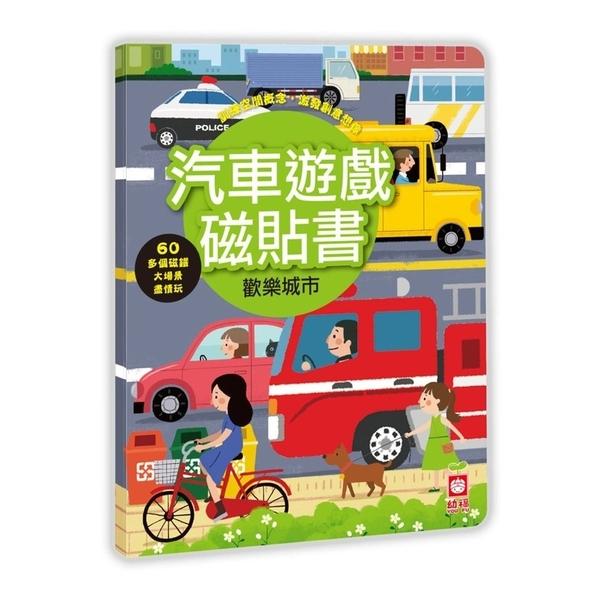 汽車遊戲磁貼書:歡樂城市(內附超過60個磁鐵)